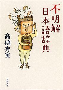 『不明解日本語辞典』北大路公子