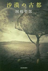 国枝史郎『沙漠の古都』