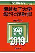 『鎌倉女子大学・鎌倉女子大学短期大学部 2019 大学入試シリーズ237』キム・ゴウン