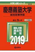 慶應義塾大学 総合政策学部 2019 大学入試シリーズ253