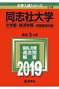同志社大学 文学部・経済学部-学部個別日程 2019 大学入試シリーズ518
