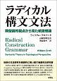 ラディカル構文文法 類型論的視点から見た統語理論