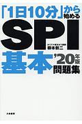 「1日10分」から始める SPI基本問題集 2020