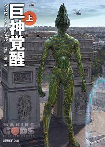 『巨神覚醒』シオバン・ファロン