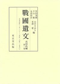 戰國遺文 真田氏編