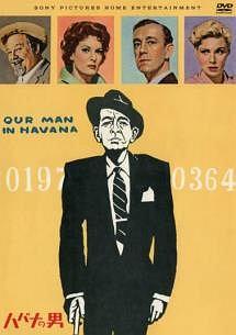 ハバナの男