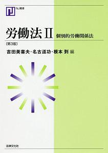 労働法 個別的労働関係法<第3版>