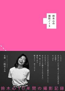『鈴木心の撮影ノート』稲森誠