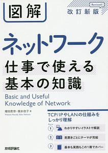 『図解 ネットワーク 仕事で使える基本の知識<改訂新版>』メビウス