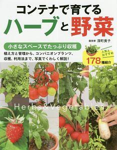 深町貴子『コンテナで育てるハーブと野菜』