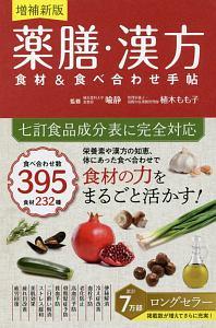 薬膳・漢方 食材&食べ合わせ手帖<増補新版>