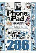iPhone&iPadの便利帖 便利帖シリーズ16