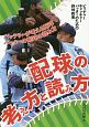 配球の考え方と読み方 ピッチャーキャッチャーバッターのための野球教書