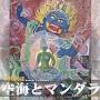 空海とマンダラ -歌のマンダラ7-(DVD付)