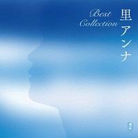 里アンナ Best Collection