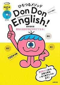 ひろつるメソッド 子ども英語 Don Don English! 英検5級対応CD付