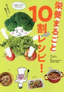 『栄養まるごと10割レシピ!』小田真規子