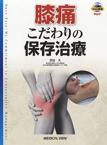 膝痛 こだわりの保存治療