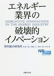 エネルギー業界の破壊的イノベーション