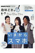 NHK趣味どきっ! 簡単!便利!いまからスマホ