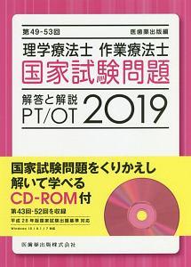第49-53回 理学療法士・作業療法士 国家試験問題 解答と解説 CD-ROM付 2019