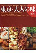 東京・大人の味 赤本