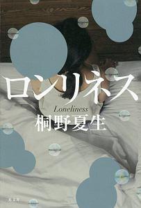 『ロンリネス』桐野夏生