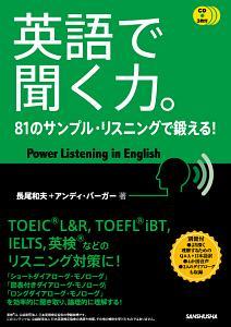 英語で聞く力。 CD3枚付