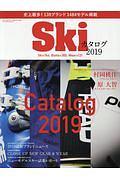 『Skiカタログ 2019』実業之日本社