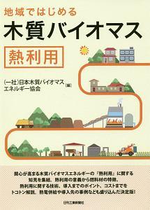 日本木質バイオマスエネルギー協会『地域ではじめる 木質バイオマス熱利用』