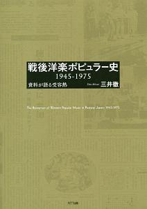 戦後洋楽ポピュラー史 1945-1975