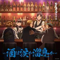 村川梨衣『ヒナまつり音楽集 ~酒は涙か溜息か~』