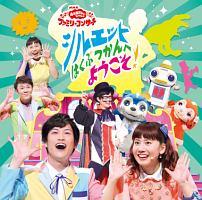 NHK おかあさんといっしょ ファミリーコンサート シルエットはくぶつかんへようこそ!
