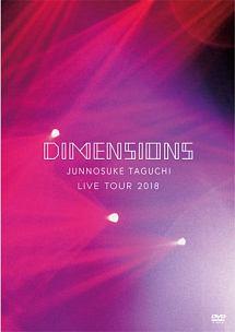 田口淳之介『DIMENSIONS ~JUNNOSUKE TAGUCHI LIVE TOUR 2018』