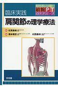 臨床実践 肩関節の理学療法 教科書にはない敏腕PTのテクニック