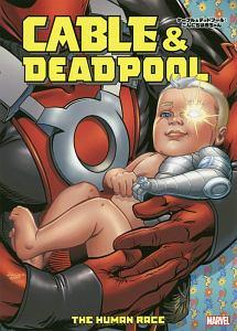 『ケーブル&デッドプール こんにちは赤ちゃん』パトリック・ジルシャー