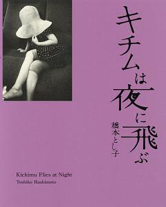 橋本とし子『キチムは夜に飛ぶ』