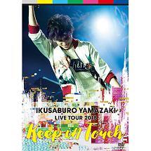 山崎育三郎『山崎育三郎 LIVE TOUR 2018~keep in touch~』