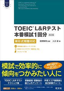 TOEIC L&Rテスト本番模試1回分<改訂版> Obunsha ELT Series CD付