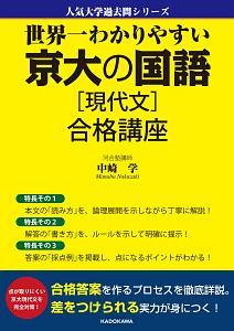 世界一わかりやすい 京大の国語[現代文] 合格講座 人気大学過去問シリーズ
