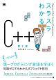 スラスラわかるC++<第2版> Beginner's Best Guide to