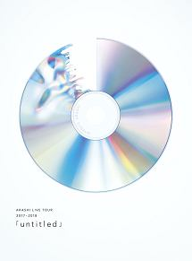 ARASHI LIVE TOUR 2017-2018 「untitled」(通常盤)