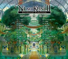 二ノ国II レヴァナントキングダム オリジナルサウンドトラック