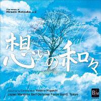 片岡寛晶作品集 Vol.2「想いの和々(かずかず)~revive」