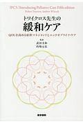 『トワイクロス先生の緩和ケア』細矢美紀
