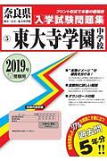 東大寺学園中学校 奈良県国立・公立・私立中学校入学試験問題集 2019