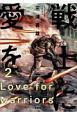 戦士に愛を (2)