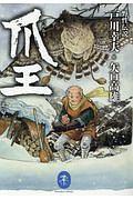 『野生伝説 爪王』矢口高雄