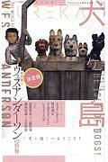 ウェス・アンダーソン『ユリイカ 詩と批評 2018.6 臨時増刊号 総特集:ウェス・アンダーソンの世界<決定版> 『犬ヶ島』へようこそ』