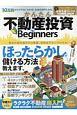 かんたん不動産投資 for Beginners